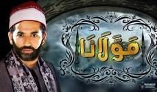 فيلم مولانا سيعرض كاملاً بعد إجازته من قبل الرقابة