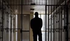 سجن يمنح نزلاءه إجازات في حال إلتزموا بهذه القواعد