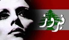 فيروز .. يوم ميلادك عيد الدني ولبنان الحقيقي جايي
