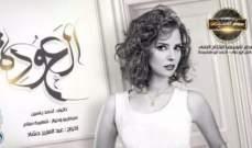 """إيمان العاصي تنضم لبطولة """"العودة"""""""