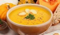 شوربة القرع شهية وغنية بالخواص الغذائية وسهلة التحضير