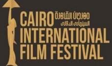 مهرجان القاهرة السينمائي يستكمل أفلام مسابقته الدولية