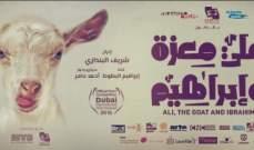 """""""على معزة وإبراهيم"""" يشارك في مهرجان شرم الشيخ للسينما"""