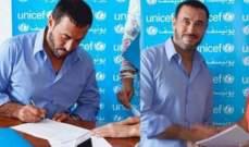 """كاظم الساهر سفيراً إقليمياً لـ""""اليونيسف""""..بالصور"""