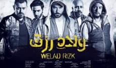 فيلم ولاد رزق يتخطى حاجز الـ 20 مليون
