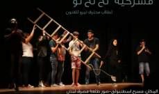 """مسرح إسطنبولي يعرض مسرحية """"تخ تخ تو """" السبت المقبل"""