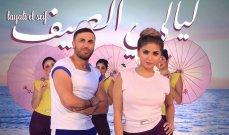 """بالفيديو- حلا الترك وجاد شويري يشعلان """"ليالي الصيف"""""""