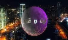 """تلفزيون لبنان يقدّم خياراً آخر للمشاهدين في """"ليل وقمر"""""""