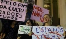 إغتصاب جماعي لقاصر يشعل احتجاجات شعبية في البرازيل ..بالفيديو