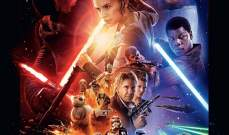 """أبوظبي تستضيف العرض الأول لفيلم """"حرب النجوم: القوة تستيقظ"""""""
