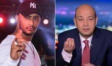 محمد رمضان يستفز عمرو أديب مجدداً- بالفيديو