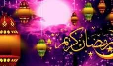 أهلاً رمضان.. شهر الخير والمحبة