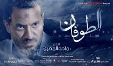 الملصق الاعلاني الخاص بمسلسل الطوفان...بالصورة