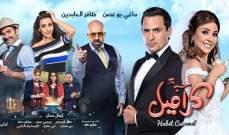 """فيلم """"حبة كاراميل"""" يحقق انتشاراً غير مسبوق لفيلم لبناني كوميدي"""