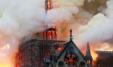 السلطات الفرنسية تكشف السبب الأول وراء حريق كاتدرائية نوتردام
