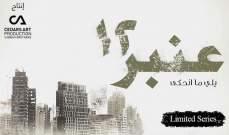 """""""عنبر 12""""كابوس بيروت وقصة شخصيات غيّر إنفجار المرفأمسار حياتهم"""