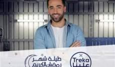 """محمد قيس في """"تركا علينا""""... إذلال الإنسانية عيب في رمضان"""