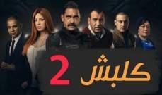 """خاص الفن: إستمرار دور هالة فاخر في """"كلبش 2"""" ومقتل ريم مصطفى وسارة الشامي"""