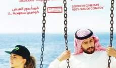 """""""بركة يقابل بركة"""" يحصل على شهادة تقدير بمهرجان القاهرة السينمائي الدولي"""