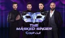 برنامج The Masked Singer: انت مين؟ نقاط قوة متكاملة بين المشاهير واللجنة والضخامة والاحتراف