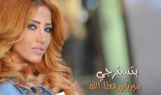 """ميريام عطا الله تطلق كليب """"بتسترجي""""..بالفيديو"""