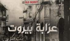 """إنطلاق التحضيرات لـ""""عرابة بيروت"""" والتصوير قريباً"""