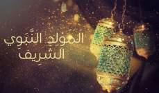عيد المولد النبوي.. رسالة هامة وأناشيد تنشر الفرح