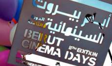 """أيام بيروت السينمائية تواجه """"جرائم"""" الرقيب"""