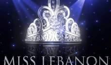 ملكة جمال لبنان السابقة تحتفل بتخرجها..بالصور