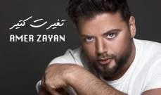 خاص- عامر زيان يغنّي في رمضان شارة مسلسل يوسف الخال وسارة أبي كنعان