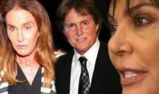 كريس جينر تكشف عن لقائها الأول بزوجها بروس السابق المتحول جنسيا
