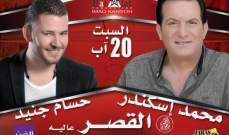 محمد اسكندر وحسام جنيد يغنيان في عاليه