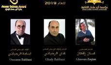 غدي وأسامة الرحباني وغسان زقطان يفوزون بجائزة أنور سلمان للإبداع للعام 2019