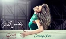 بالصورة.. جنات تنشر صورتها من أيام الطفولة وتروج لألبومها الجديد