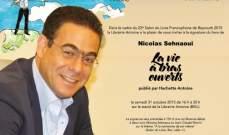 نيكولا صحناوي يوقع كتابه La vie à bras ouverts غداً