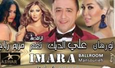 علي الديك ونورهان يجتمعان بحفل من أقوى حفلات رأس السنة