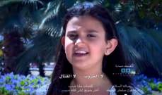 أغنية لبنانية بصوت طفلة كويتية توجت مؤتمر المانحين الثالث لسوريا