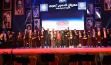 خاص بالصور- وزيرة الثقافة المصرية تكرّم رموز المسرح بحفل إفتتاح مهرجان المسرح العربي