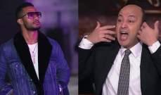 """خاص """"الفن""""- بعد دعوى عمرو أديب ضده.. طلاق محمد رمضان الى الواجهة من جديد وهذه الحقيقة"""