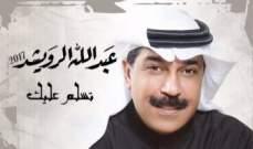 """عبد الله الرويشد يطلق ألبومه الجديد """"تسلم عليك"""""""