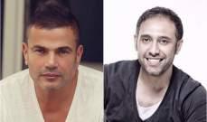 عمرو مصطفى يهنئ عمرو دياب على أغنيته ثم يتراجع ويبرر!!