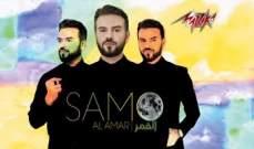 """طرح ألبوم سامو زين """"القمر"""" في الأسواق"""