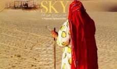 """عرض """"سماء قريبة """" في برنامج عن جغرافيا عربية السينمائي"""