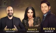 معين شريف ونانسي نصر الله وهشام حداد يجتمعون في حفل رأس السنة