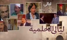 """خاص- """"ليالي الحلمية"""" يعود بلا صفية العمري وصلاح السعدني"""