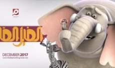 2 مليون دولار أميركي ميزانية أول فيلم أنيميشن عربي