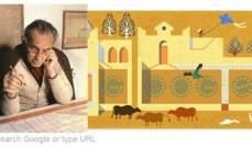 محرك البحث غوغل يحتفل بذكرى ميلاد المهندس المصري حسن فتحي