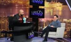 زياد بارود: طردوني من نادي السياسيين وكنت استمع لزياد الرحباني بالتهريب
