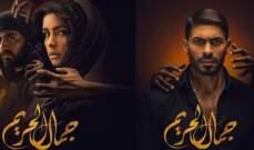 """مسلسل """"جمال الحريم"""" يجمع خالد سليم ونور بعد 15 عاماً"""
