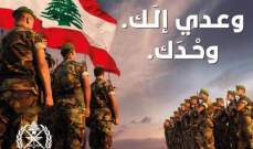 نجوم لبنان يهنئون الجيش اللبناني بعيده